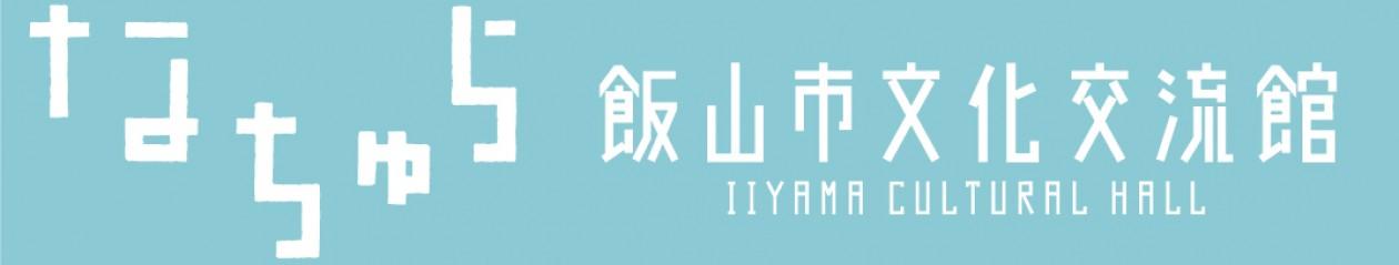 Iiyama Cultural Hall NATURA